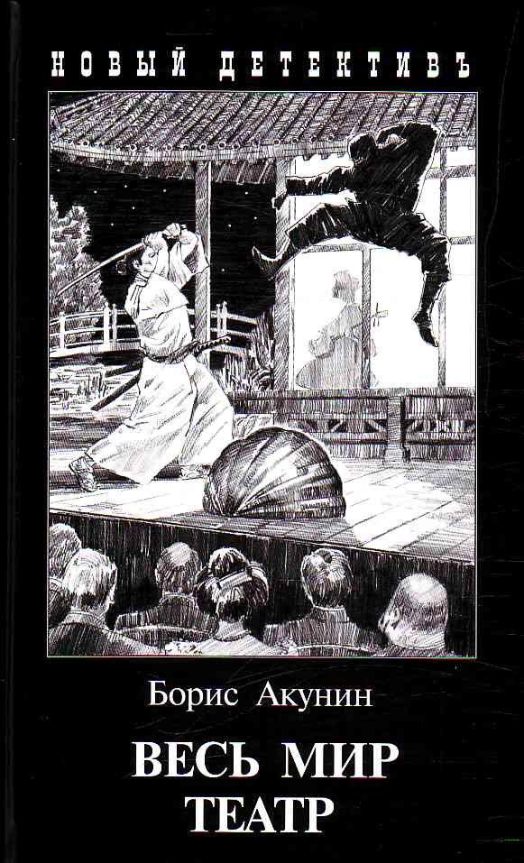 Акунин, Борис Алмазная колесница: роман в 2 тт.