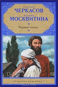 Аудиокнига Хмель Черкасов Алексей. Слушать онлайн