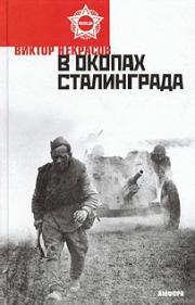 Скачать бесплатно в окопах сталинграда некрасов через торрент