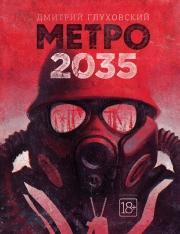 Метро 2036 скачать торрент